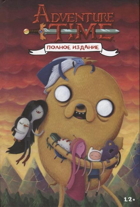 Норт Р., Хастингс К. Adventure time Полное издание Том 2 фото