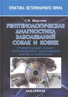 Рентгенологическая диагностика заболеваний собак и кошек. Сравнительный анализ рентгеновского изображения нормы и патологии (+DVD)