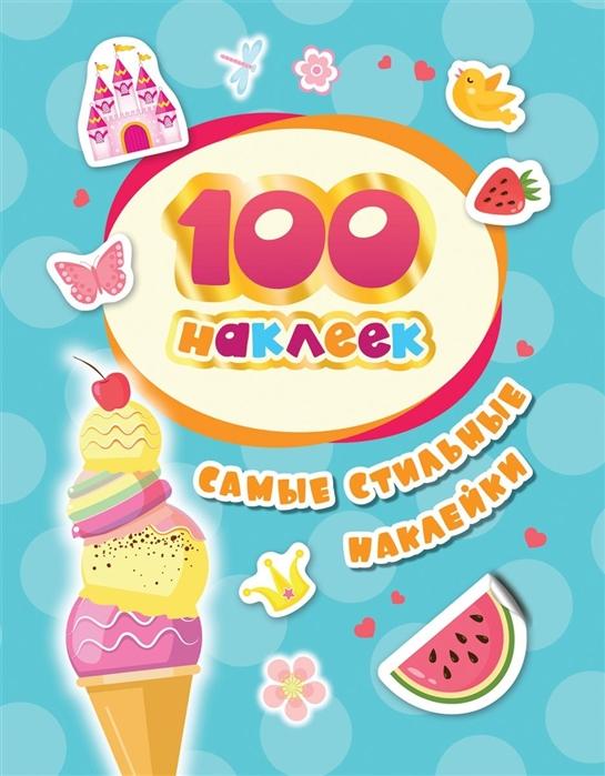 цена на Котятова Н. (ред.) Самые стильные наклейки 100 наклеек