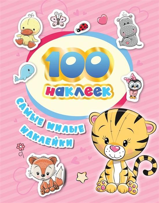 Котятова Н. (ред.) Самые милые наклейки 100 наклеек