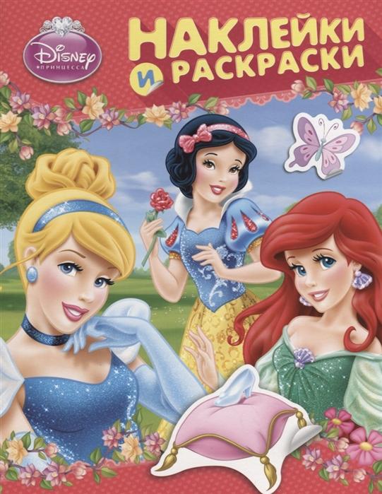 Смилевска Л. (ред.) Disney Принцесса Наклейки и раскраски