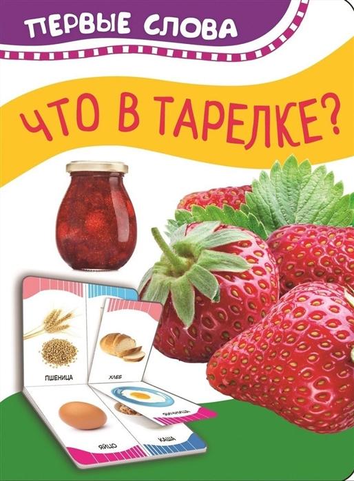 цена на Котятова Н. (ред.) Что в тарелке