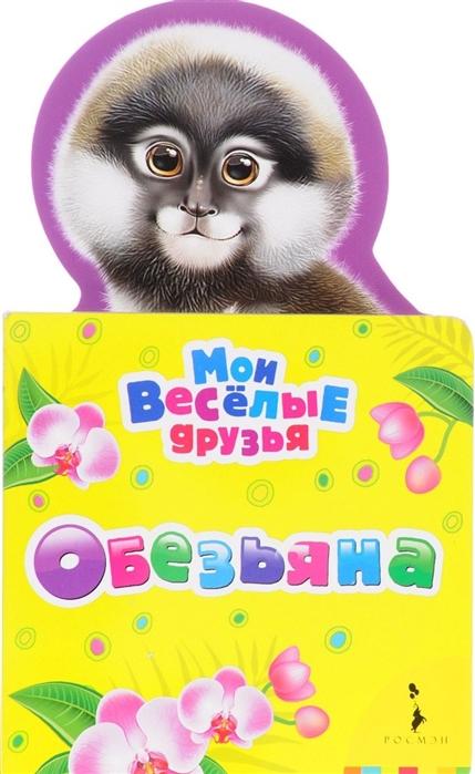 Фото - Волкова Н. Обезьяна волкова н г тимка и улитка