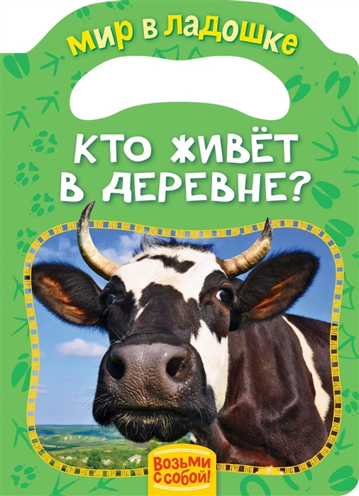 Котятова Н. (ред.) Кто живет в деревне