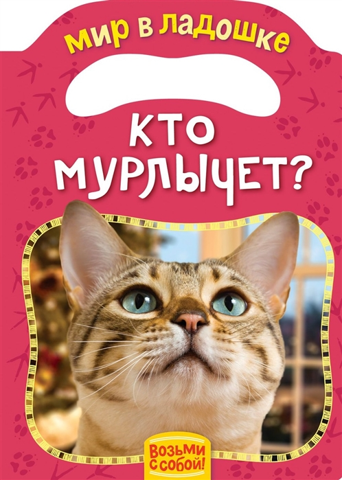цены на Котятова Н. (ред.) Кто мурлычет  в интернет-магазинах