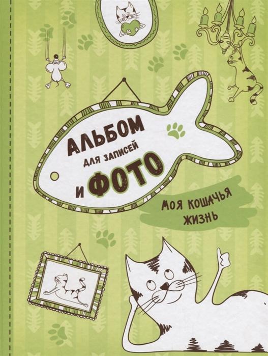Фото - Новикова Е. (ред.) Моя кошачья жизнь Альбом для записей и фото фото
