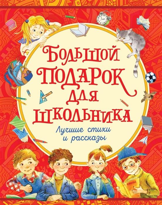 Купить Большой подарок для школьника Лучшие стихи и рассказы, Росмэн, Проза для детей. Повести, рассказы