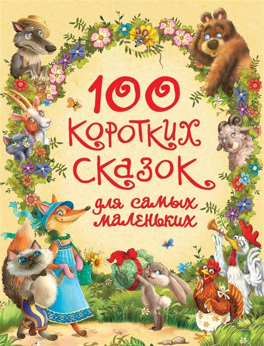 Козлов С., Пляцковский М., Цыферов Г. И др. 100 коротких сказок для самых маленьких миньон м 100 песенок для маленьких