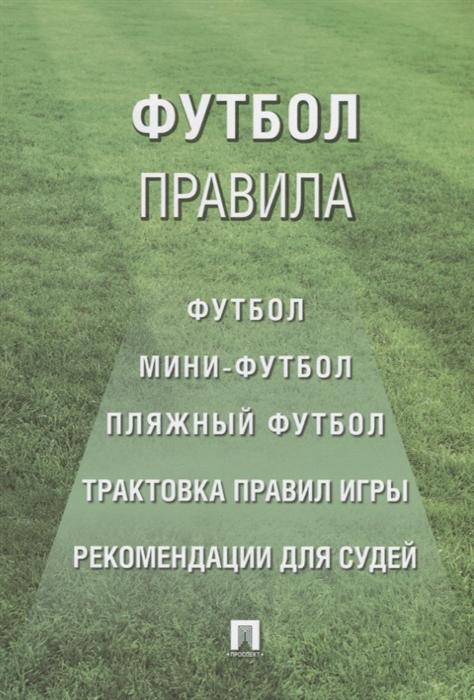 Футбол Правила Футбол Мини-футбол Пляжный футбол Трактовка правил игры Рекомендации для судей