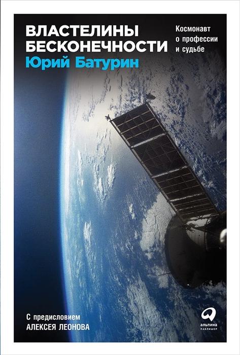 Батурин Ю. Властелины бесконечности Космонавт о профессии и судьбе недорого