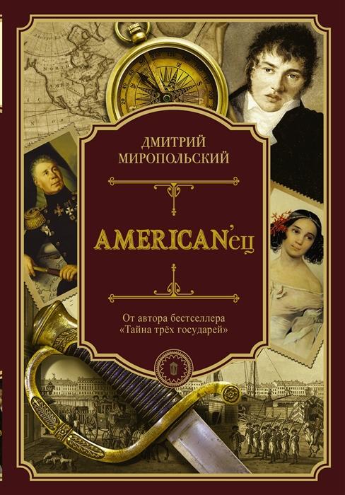 Миропольский Д. American ец миропольский д бродская т ред макроэкономика учебник