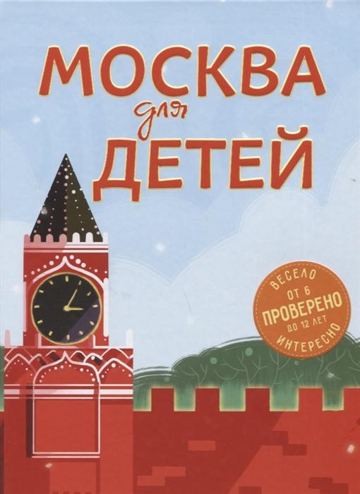 Андрианова Н. Москва для детей