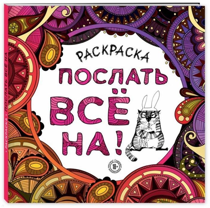 Фото - Фасхутдинов Р. (ред.) Послать все на фасхутдинов р ред импрессионисты