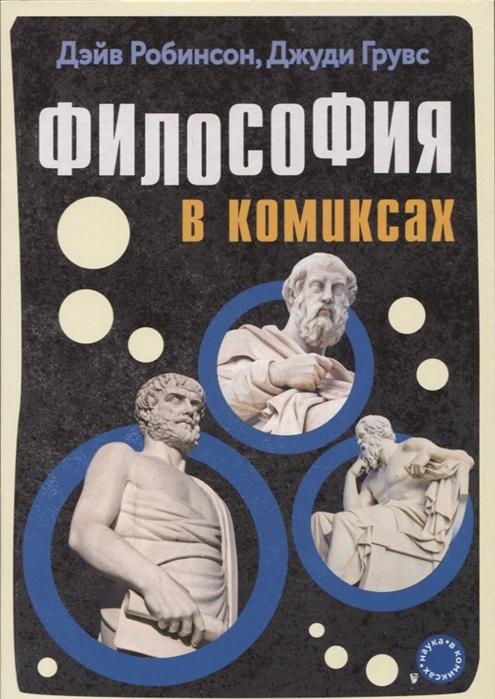 Робинсон Д., Грувс Д. Философия в комиксах