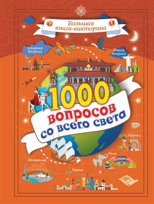 Третьякова А. 1000 вопросов со всего света а и третьякова 250 лучших головоломок со всего света для детей