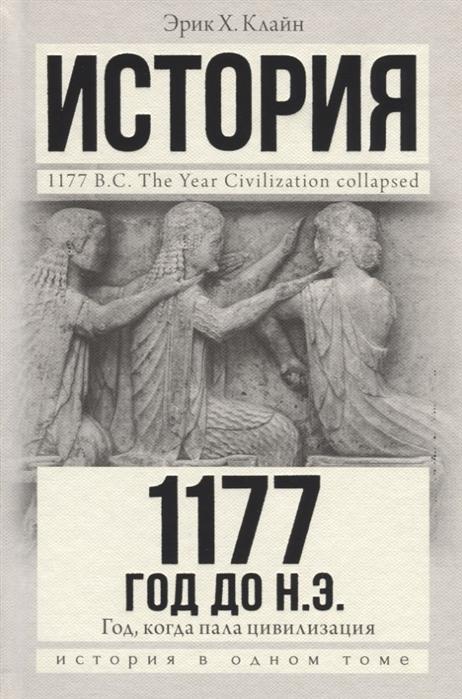 Клайн Э. 1177 год до н э цена и фото