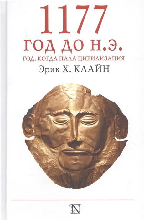 Клайн Э. 1177 год до н э Год когда пала цивилизация клайн эрик х 1177 год до н э