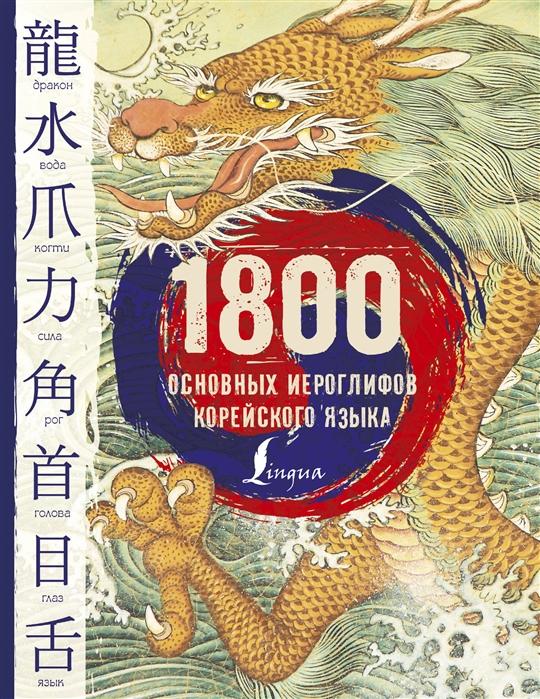 Касаткина И., Чун Ин Сун, Погадаева А. и др. 1800 основных иероглифов корейского языка
