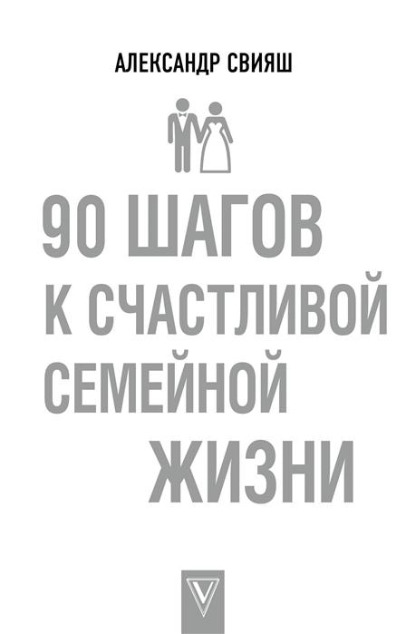 Свияш А. 90 шагов к счастливой семейной жизни
