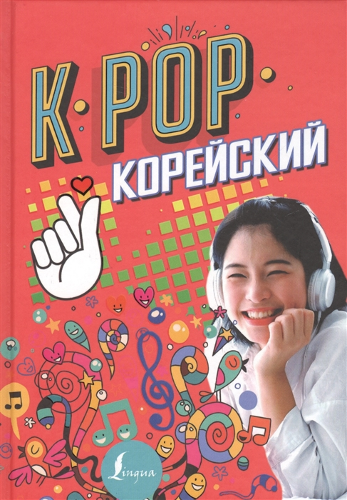 Фото - Сак С., Ан Ё. K-POP Корейский k pop корейский