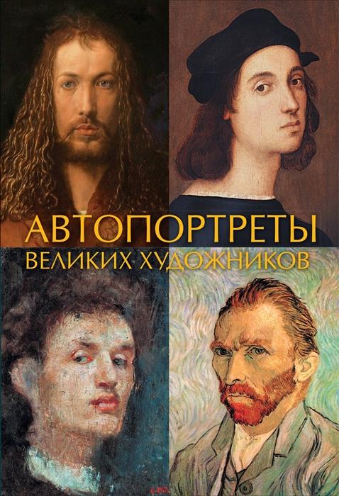 Чудов И. (авт.-сост.) Автопортреты великих художников