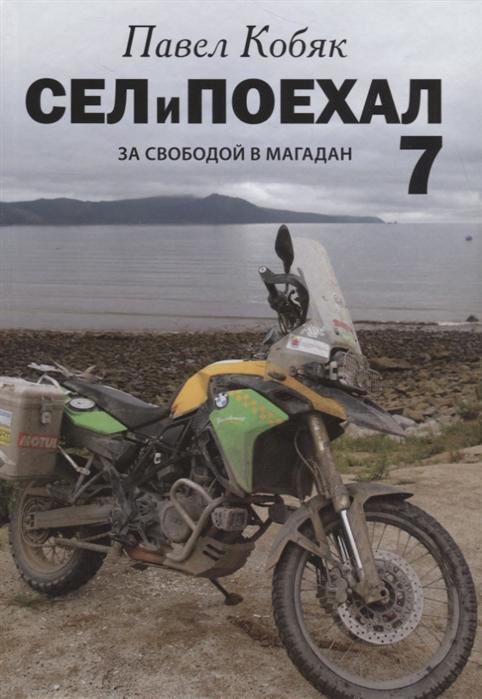 Кобяк П. Сел и поехал 7 За свободой в Магадан