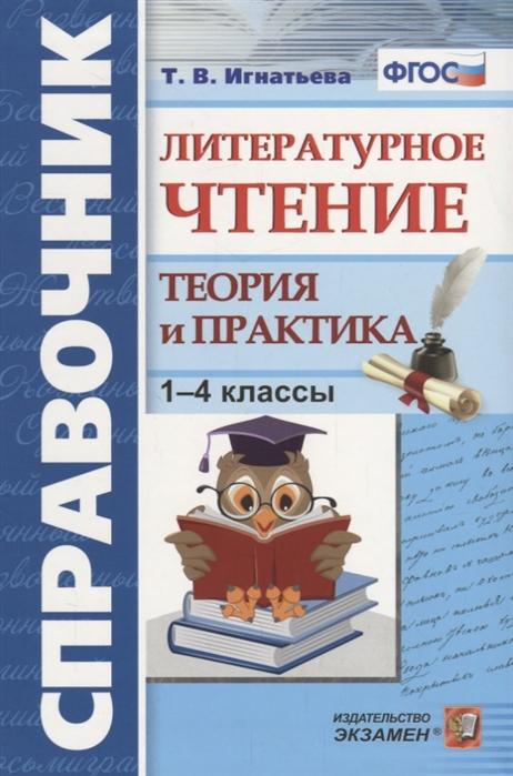 Игнатьева Т. Литературное чтение 1-4 класс Теория и практика е с романичева функциональное чтение теория и практика