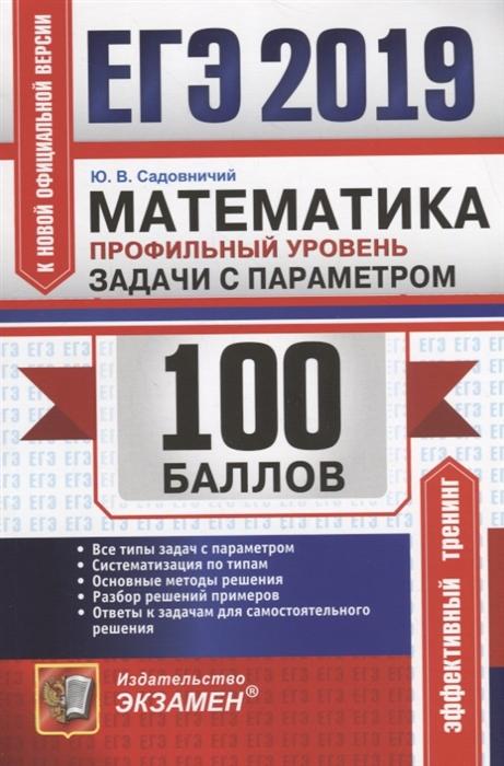 Садовничий Ю. ЕГЭ-2019 100 баллов Математика Профильный уровень Задачи с параметром