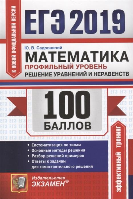 Садовничий Ю. ЕГЭ-2019 100 баллов Математика Профильный уровень Решение уравнений и неравенств