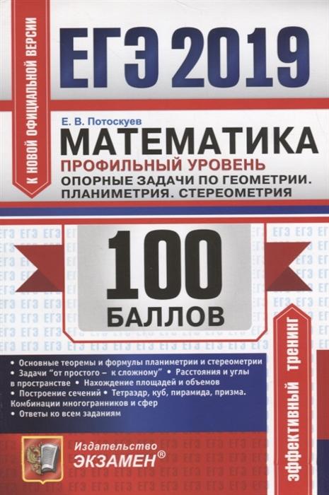 Потоскуев Е. ЕГЭ-2019 100 баллов Математика Профильный уровень Опорные задачи по геометрии Планиметрия Стереометрия