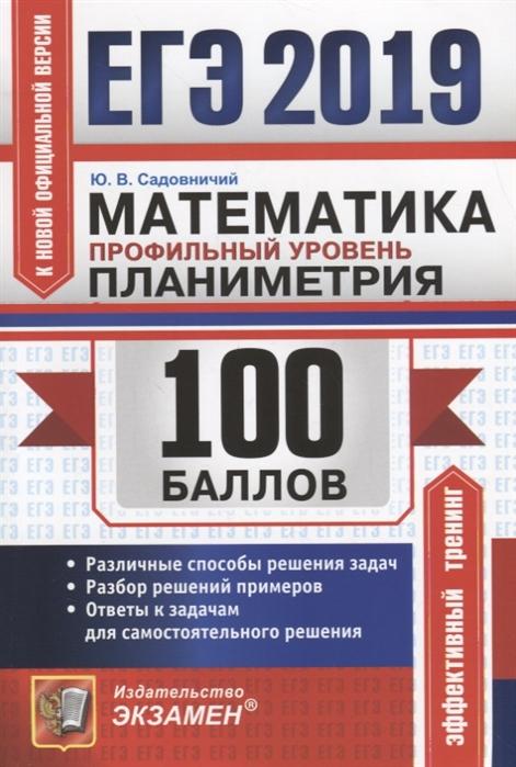 цена Садовничий Ю. ЕГЭ-2019 100 баллов Математика Профильный уровень Планиметрия