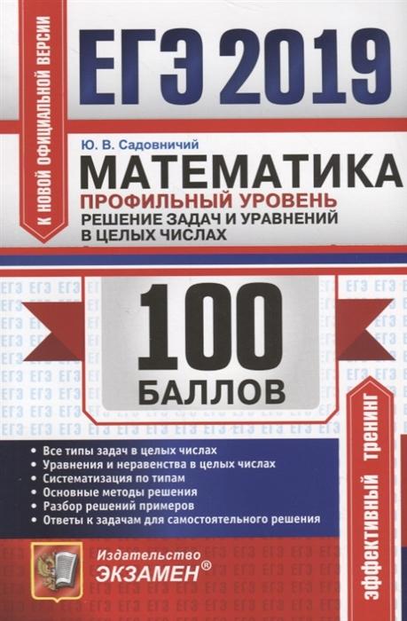 Садовничий Ю. ЕГЭ-2019 100 баллов Математика Профильный уровень Решение задач и уравнений в целых числах