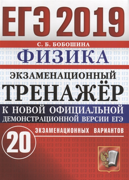 Бобошина С. ЕГЭ-2019 Физика Экзаменационный тренажер 20 экзаменационных вариантов цена
