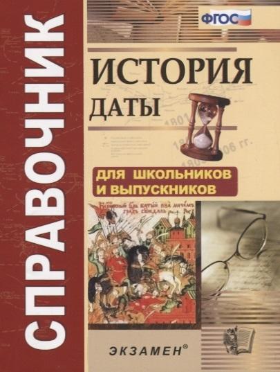 История Даты Справочник для школьников и выпускников