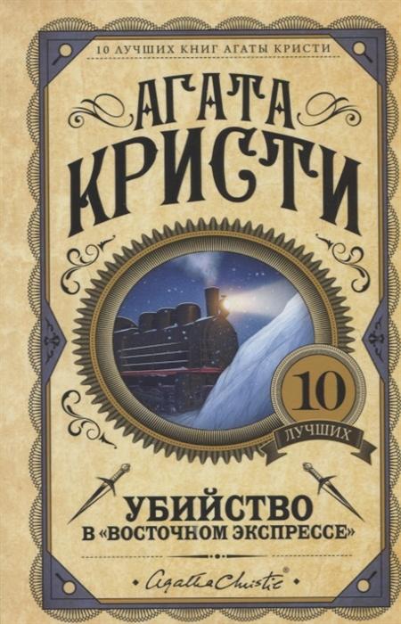 купить Кристи А. Убийство в Восточном экспрессе по цене 294 рублей