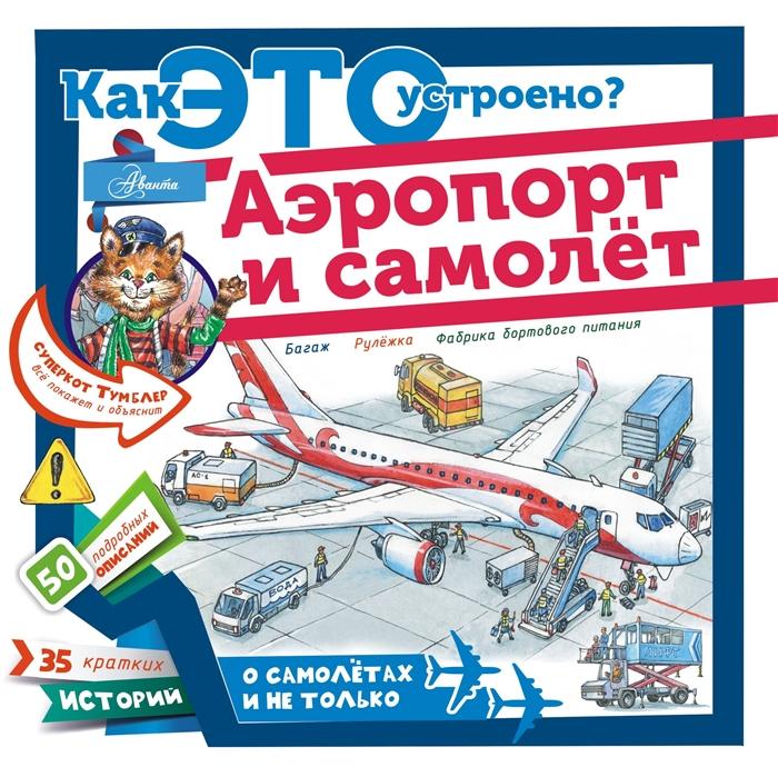 Малов В. Аэропорт и самолет