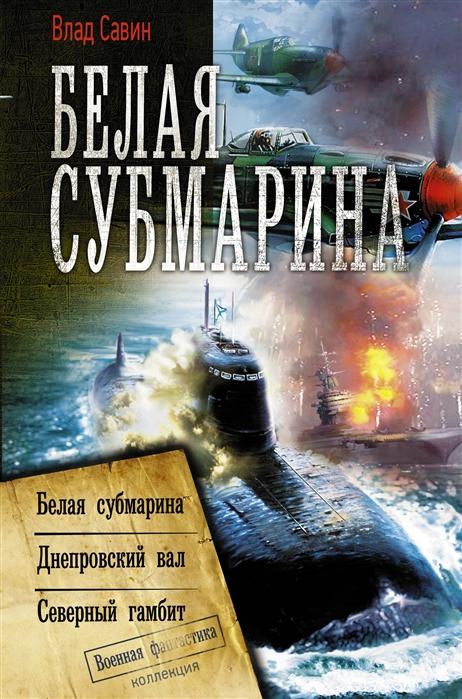 Савин В. Белая субмарина