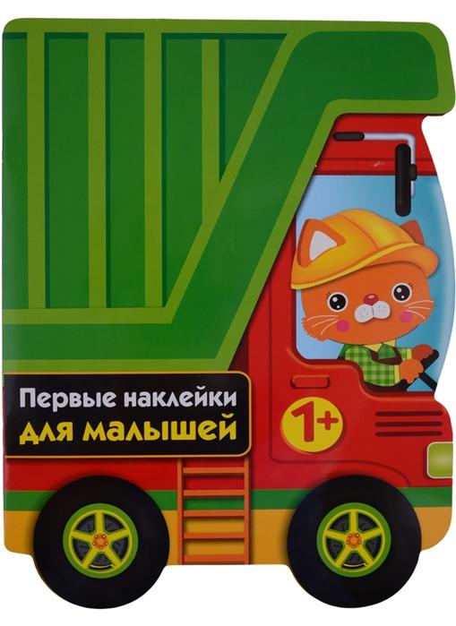 Купить Первые наклейки для малышей Грузовик, Стрекоза, Книги с наклейками