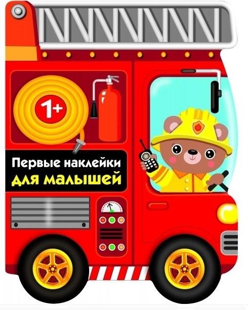 Купить Первые наклейки для малышей Пожарная машина, Стрекоза, Книги с наклейками