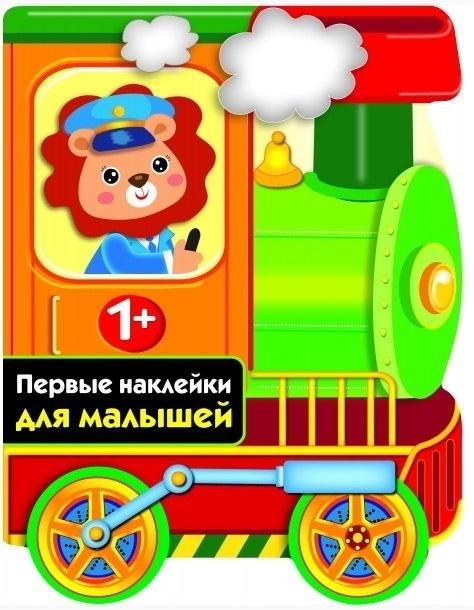 Купить Первые наклейки для малышей Паровозик, Стрекоза, Книги с наклейками