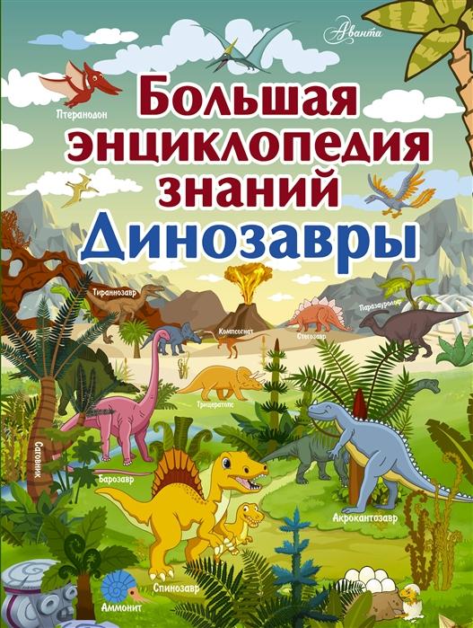 Барановская И. Большая энциклопедия знаний Динозавры динозавры большая детская энциклопедия