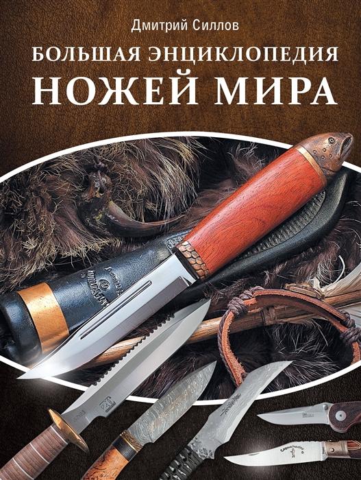 Силлов Д. Большая энциклопедия ножей мира цена