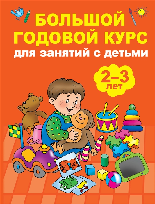 Малышкина М. Большой годовой курс для занятий с детьми 2-3 лет большой годовой курс для занятий с детьми 5 6 лет
