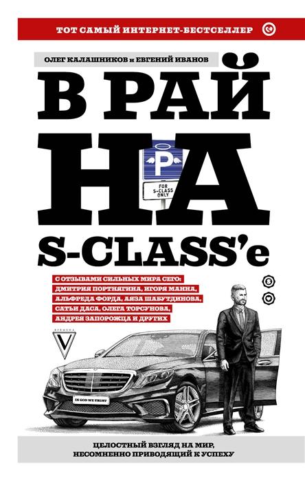 цены на Калашников О., Иванов Е. В рай на S-class е  в интернет-магазинах