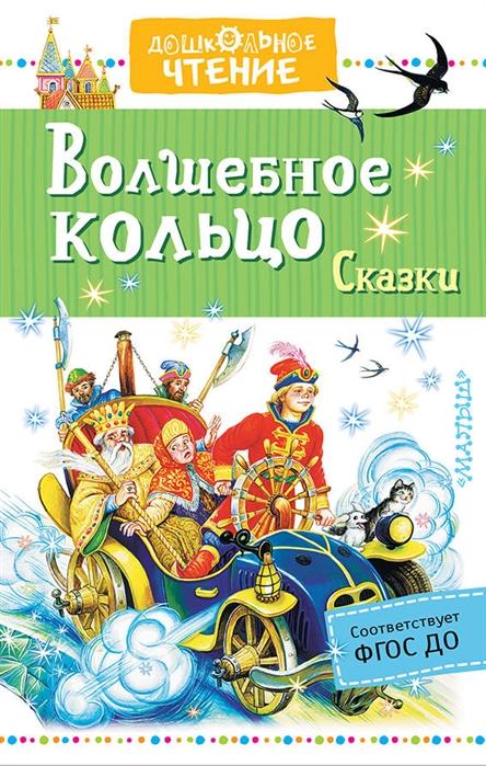 Аксаков С., Даль В., Платонов А. и др. Волшебное кольцо Сказки