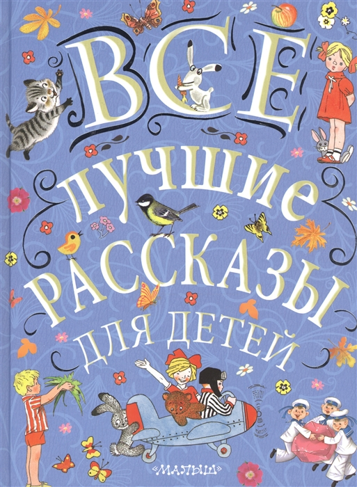 Маршак С., Михалков С., Успенский Э. и др. Все лучшие рассказы для детей