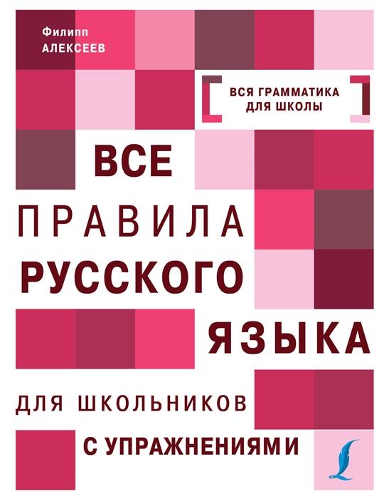 Алексеев Ф. Все правила русского языка для школьников с упражнениями стол для русского бильярда 12 ф