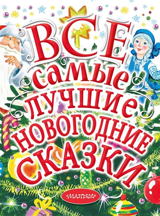 цена на Маршак С., Михалков С., Чуковский К. и др. Все самые лучшие новогодние сказки