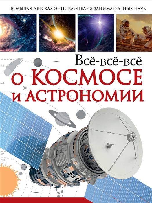 цены Кошевар Д., Ликсо В. Все-все-все о космосе и астрономии