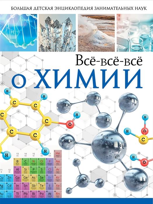 Вайткене Л., Спектор А. Все-все-все о химии спектор анна артуровна вайткене любовь дмитриевна всё всё всё о химии